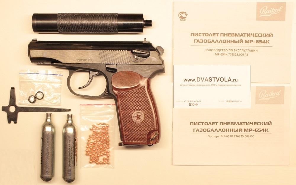 пистолет мр-654к-32-1 с бакелитовой рукоятью